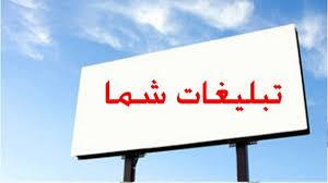 تبلیغات تابلو ال ای دی